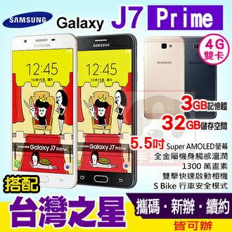 SAMSUNG Galaxy J7 Prime 攜碼台灣之星4G上網吃到飽月繳$799 手機1元 超優惠