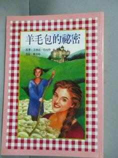 【書寶二手書T1/兒童文學_IPN】羊毛包的祕密_哈內特