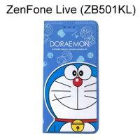 小叮噹週邊商品推薦哆啦A夢皮套 [大臉] ASUS ZenFone Live ZB501KL (5吋) 小叮噹【台灣正版授權】