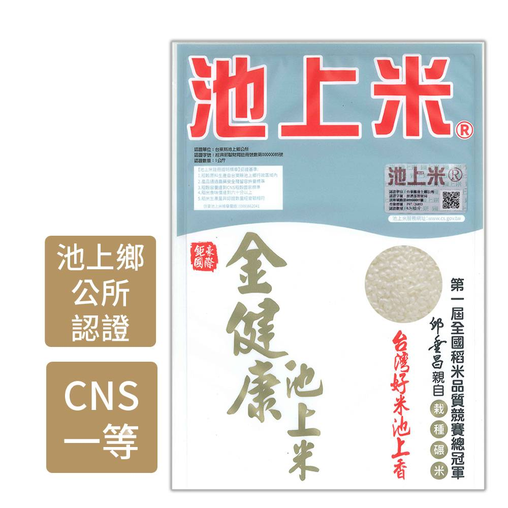 【嚴選好米】台東池上白米(1公斤x6包)