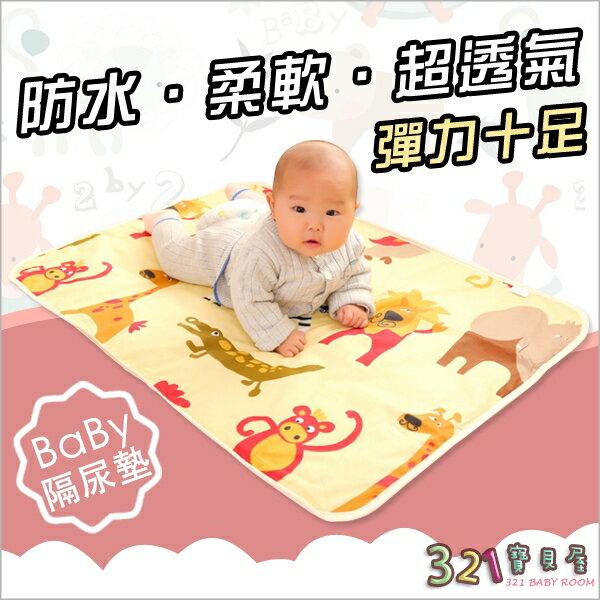 隔尿墊 產褥墊 生理墊 看護墊 三層嬰兒防水戒尿布(75*120)【JoyBaby】