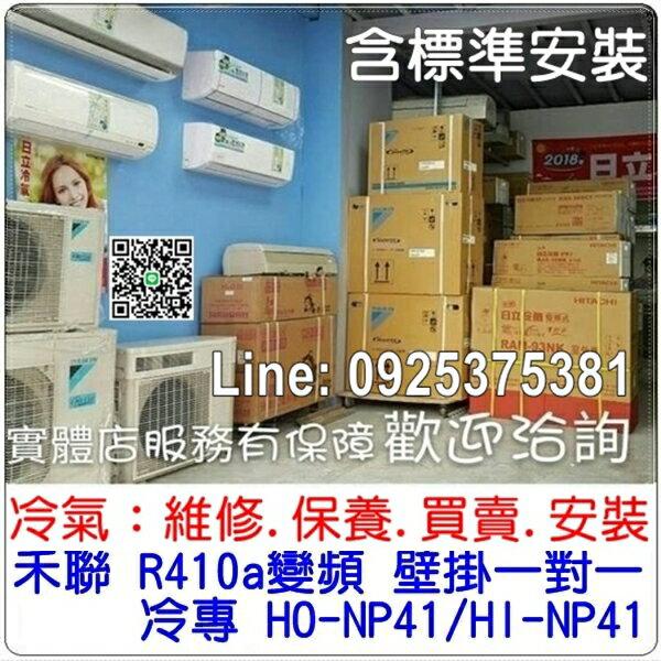 【含標準安裝】禾聯冷氣 R410a變頻分離一對一冷專 HO-NP41/HI-NP41