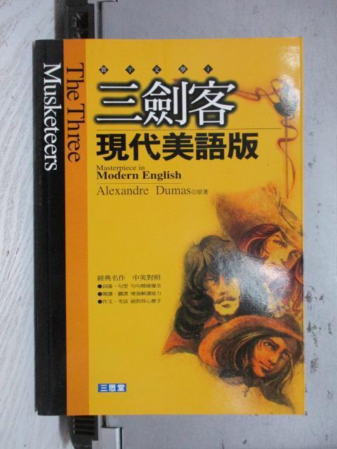 【書寶二手書T7/語言學習_NSK】三劍客_Alexandre Dumas