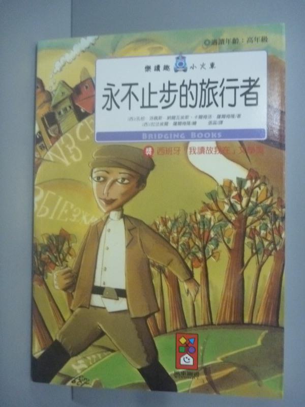 【書寶二手書T1/兒童文學_IKW】永不止步的旅行者:樂讀趣小火車30_納爾瓦埃斯