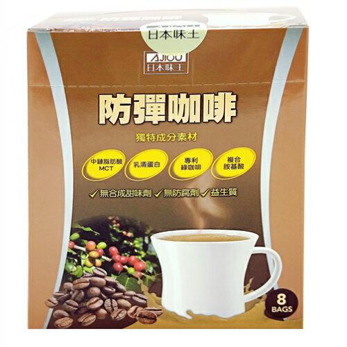 【小資屋】日本味王防彈咖啡POWER強效版(8包)效期:2021.04.21