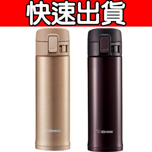 象印480ml保溫杯/保溫瓶-2色【SM-KC48】