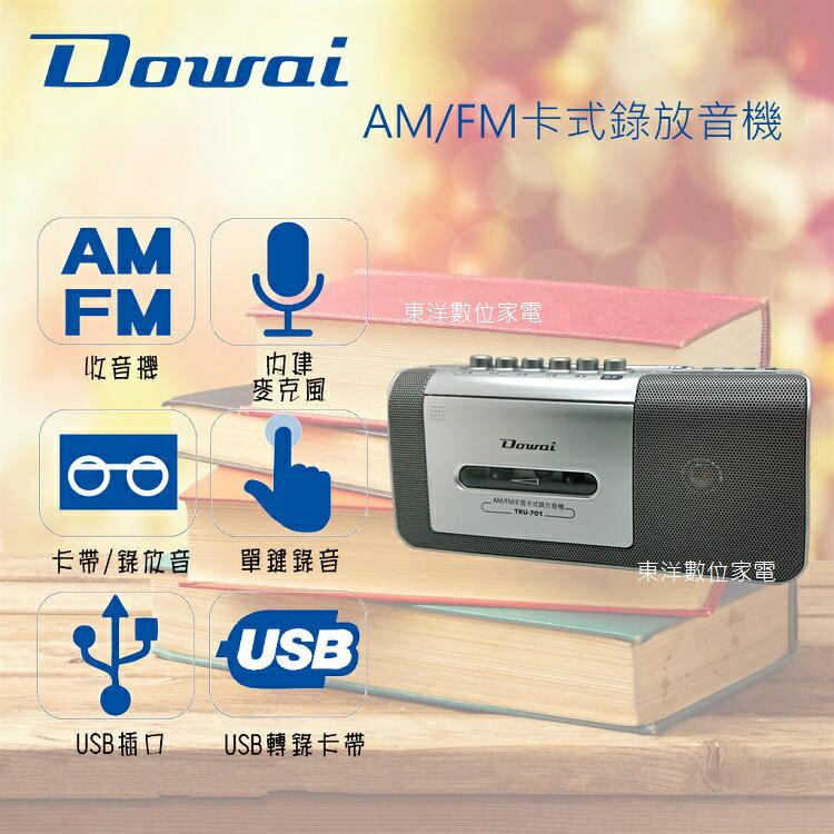 【多偉DOWA】多偉DOWAI 卡式USB收錄音機 TRU-701