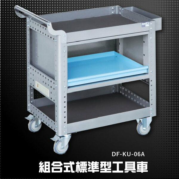 『限時下殺』【MIT台灣製造】大富DF-KU-06A組合式標準型工具車活動工具車工作臺車多功能工具車工具櫃