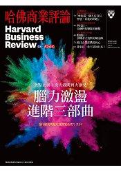 哈佛商業評論全球中文版201804