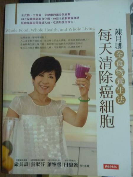 【書寶二手書T6/養生_PNB】每天清除癌細胞_陳月卿