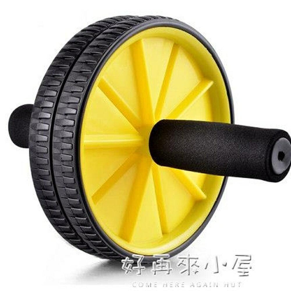 健腹輪腹肌輪腹部收腹輪健身器材家用鍛煉練腹肌滾輪鍵推輪滑輪男  好再來小屋  igo