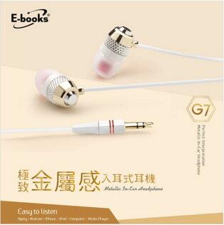 迪特軍3C:【迪特軍3C】E-booksG7極致金屬感入耳式耳機金屬感設計適用智慧型手機平板電腦耳道式設計