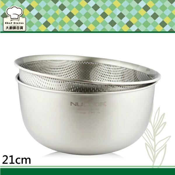 NuCook不鏽鋼洗滌盆2入組21cm附刻度洗米盆打蛋盆-大廚師百貨