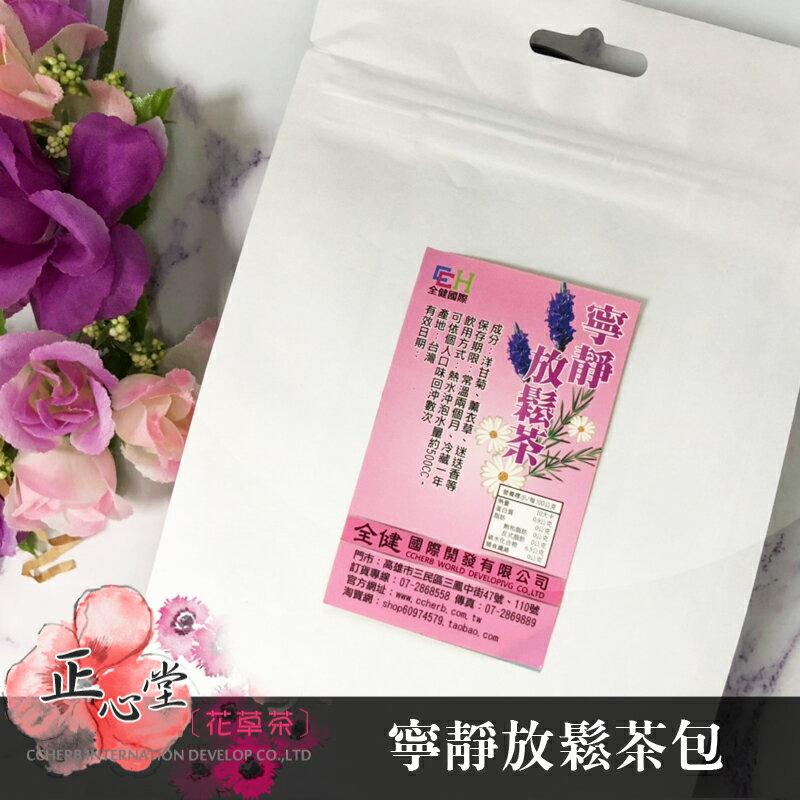 【正心堂】寧靜放鬆茶包 (15小包) 天然花草茶包 下午茶早餐茶
