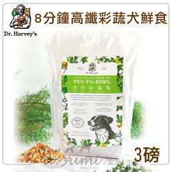《Dr. Harvey's 哈維博士》8分鐘犬鮮食系列-高纖彩蔬鮮食3LB/寵物鮮食