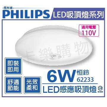 PHILIPS飛利浦 LED 62233 恒鈴 6W 2700K 黃光 110V 感應吸頂燈 _ PH430564