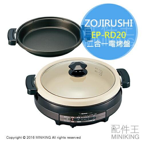 【配件王】代購 ZOJIRUSHI 象印 EP-RD20 大容量 二合一電烤盤 電火鍋 土鍋 壽喜燒 加大型 勝RC20