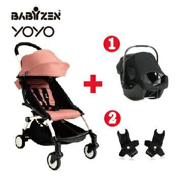 【超值組合1+2】法國【BABYZEN】 YOYO-Plus手推車(淡粉色)+Nuna-Pipa 提籃式汽車安全座椅+專用轉接器(預購8月到貨)