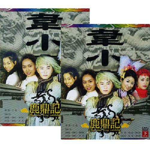 【超取299免運】鹿鼎記-合集DVD (1-42集) 張衛健/林心如/陳法容