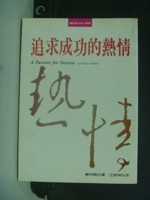 【書寶二手書T5/勵志_GGN】追求成功的熱情_稻盛和夫 , 廖月娟