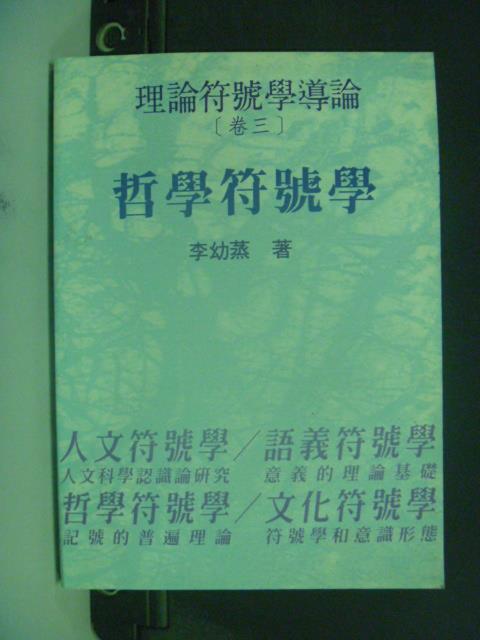 【書寶二手書T3/哲學_KJB】理論符號學導論卷三_李幼蒸