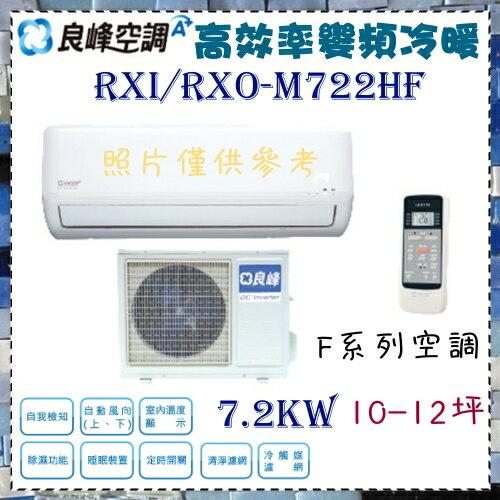 <br/><br/>  CSPF 更節能省電【良峰空調】7.2KW 10-12坪 一對一 定頻冷暖空調《RXI/RXO-M722HF》全機3年保固<br/><br/>