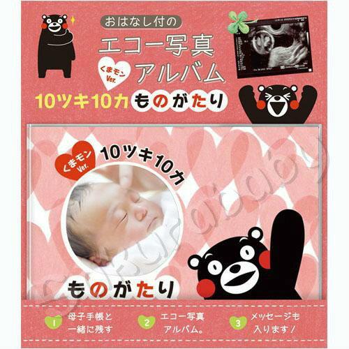 日本製 熊本熊 超音波照收藏冊 紀念冊 超音波相冊 超音波收藏 胎兒紀錄 寶寶成長 成長紀錄 櫻花寶寶
