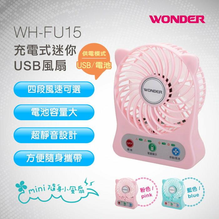 【新風尚潮流】WONDER 旺德 充電式迷你 USB風扇 高靜音 電風扇 充電扇 小風扇 WH-FU15