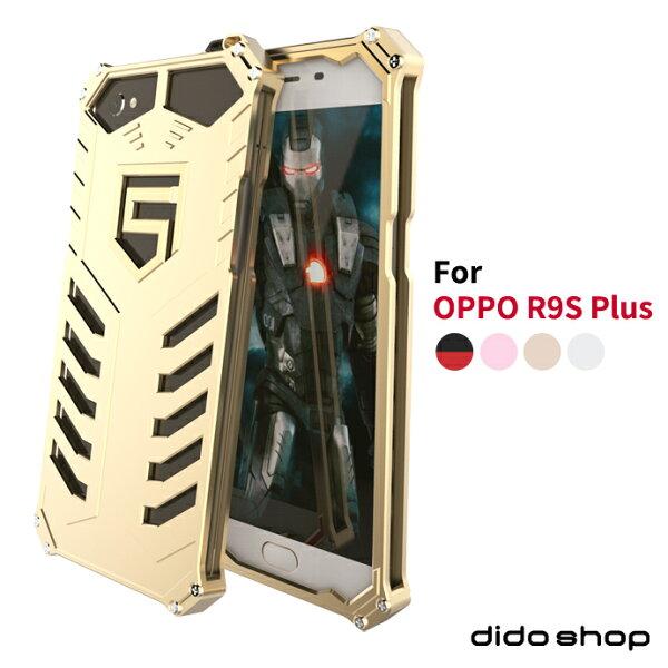 dido shop:OPPOR9SPlus防摔鎧甲手機殼保護殼(YD097)【預購】
