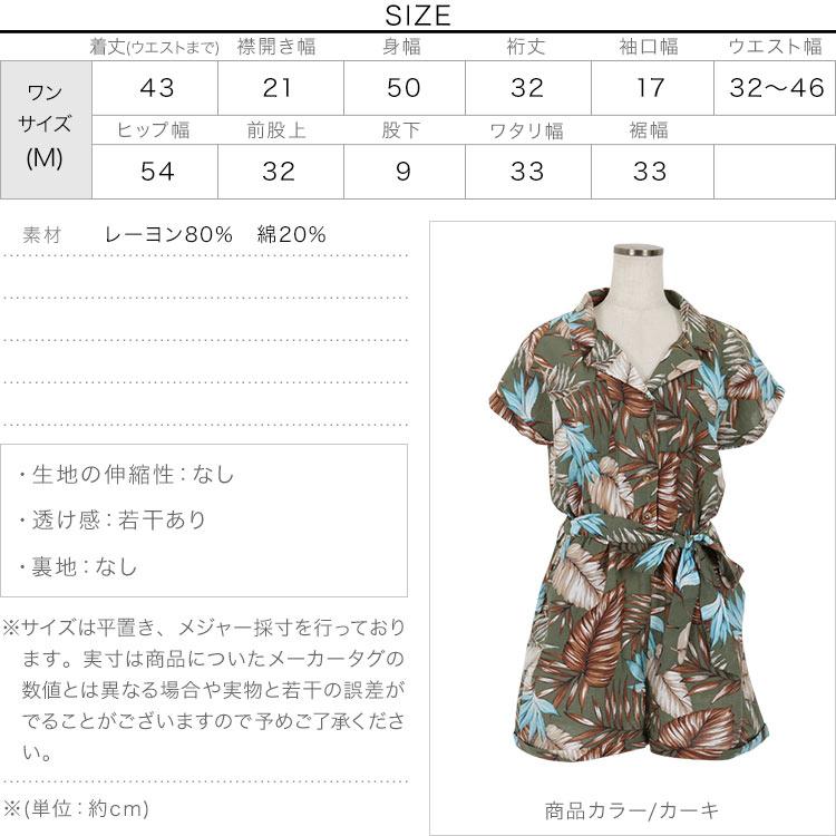 日本Kobe lettuce /  渡假風連身短褲  / -e2108-日本必買 日本樂天直送(2380) 3