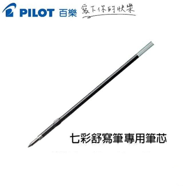 PILOT 百樂 七彩舒寫筆替芯 (RFNS-GG-EF) (0.5mm) (舊型號 RFJS-GP-EF)