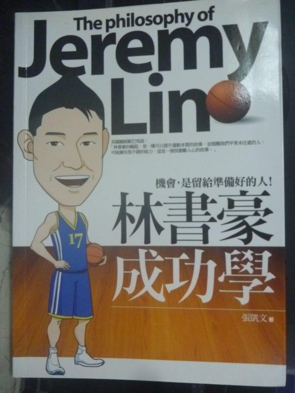 【書寶二手書T6/勵志_JAY】林書豪成功學_張凱文
