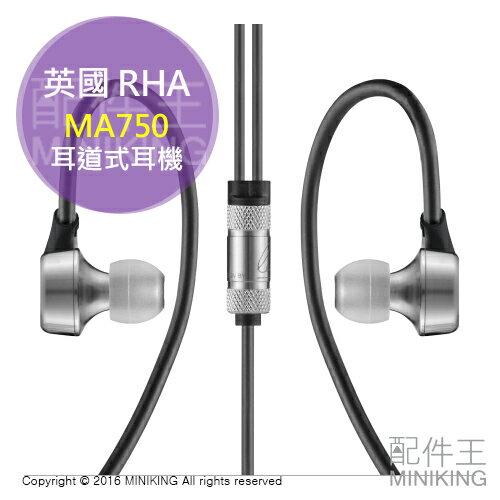 【配件王】代購 英國 RHA MA750 頂級入耳式耳塞式耳道式耳機 不鏽鋼金屬外殼 特殊隔音設計 另 MA750i