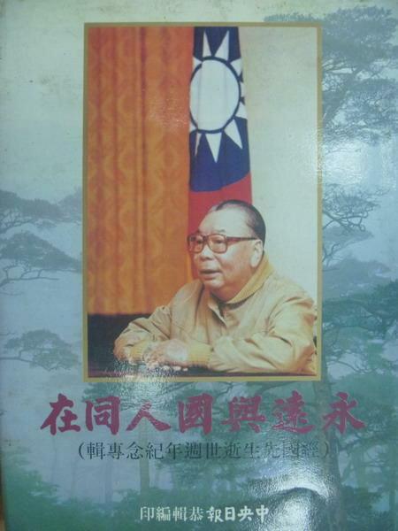 【書寶二手書T5/傳記_YCP】永遠與國人同在-經國先生逝世週年紀念專輯_中央日報_民78