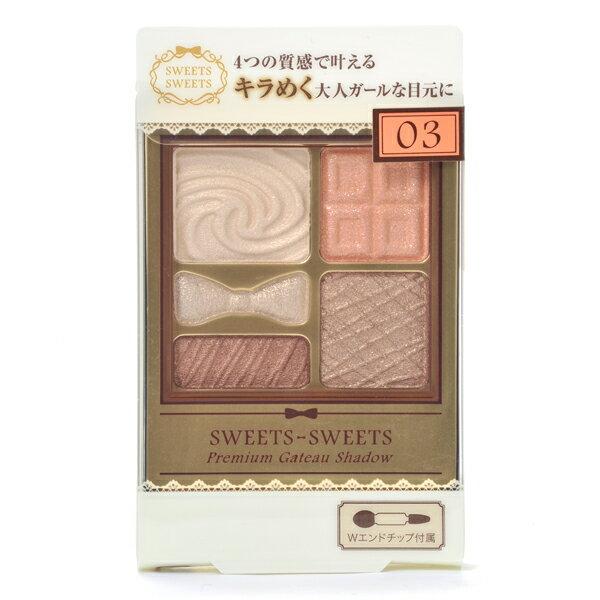 SWEETS SWEETS 甜點花園眼彩-03糖漬栗子 5.8g (附眼影棒1支)