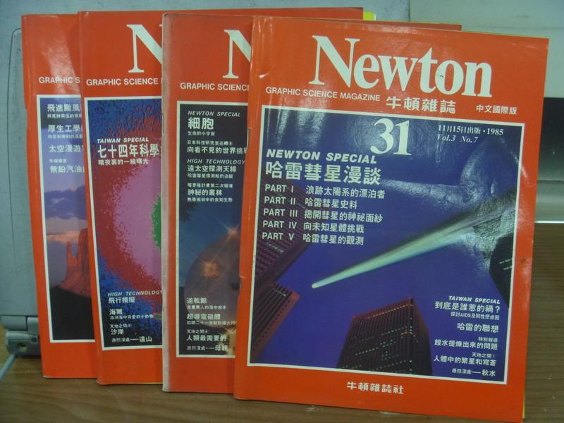 【書寶二手書T7/雜誌期刊_QFH】牛頓_31~40期間_4本合售_哈雷彗星漫談等