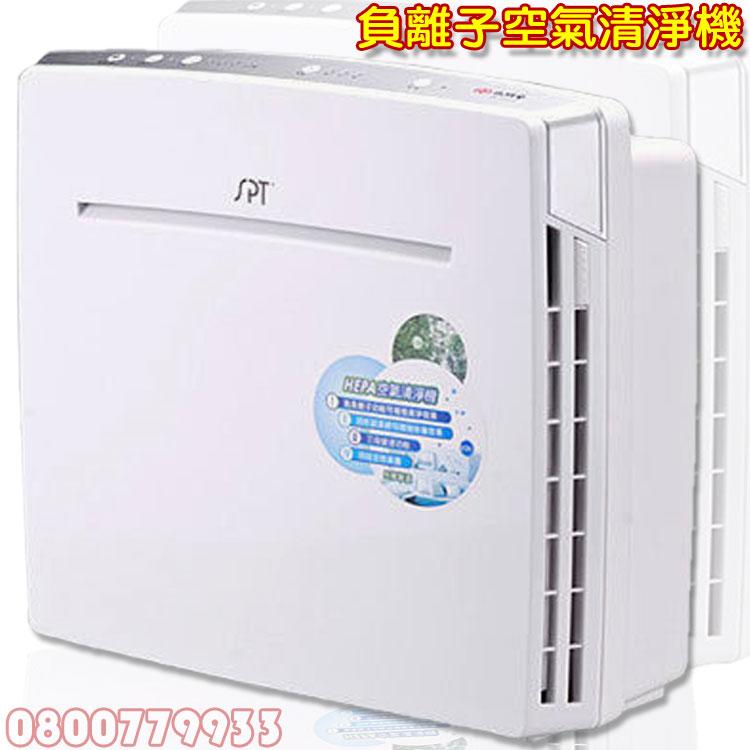 負離子尚朋堂空氣清淨機(2203C)【3期0利率】【本島免運】