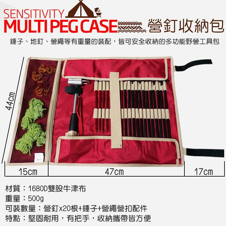 【樂遊遊】地釘收納袋(可收提)62x44cm (可放地釘.錘子.營繩.扣具) 營釘袋 工具包 地釘包 帳篷配件