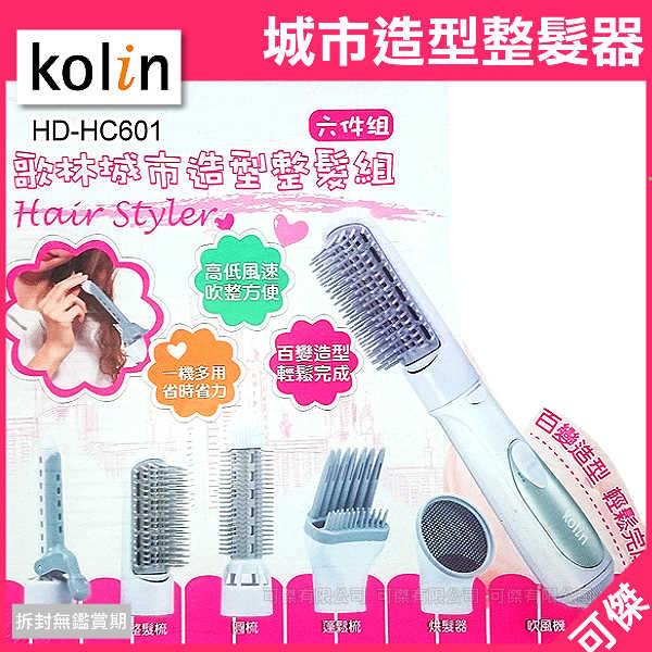 可傑 歌林 Kolin HD-HC601 城市造型整髮組 (6件組) 理髮器  一機多用 配件多樣 輕鬆完成各種造型!