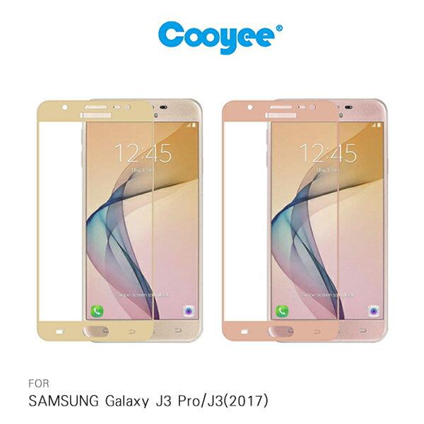 強尼拍賣~CooyeeSAMSUNGGalaxyJ3ProJ3(2017)滿版玻璃貼(亮面)全膠滿版全屏高透光率9H硬度2.5D鋼化膜