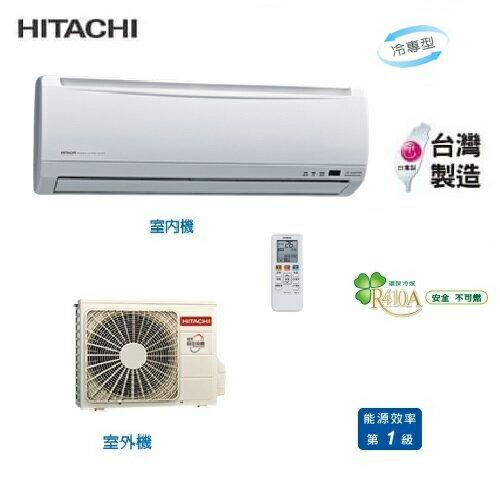 【滿3千,15%點數回饋(1%=1元)】含基本安裝HITACHIRAC-63SK1RAS-63SK1冷專變頻分離式冷氣一對一系列公司貨免運可分期日立