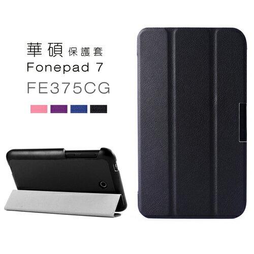 華碩FonePad7 (FE375CG) 7吋 卡斯特紋三折平板皮套 (NA128)