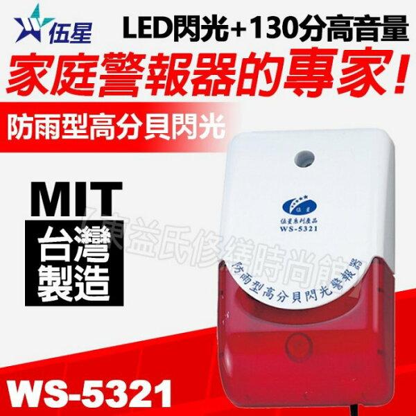 WS-5321防雨型高分貝閃光警報器DC12V台灣製造【東益氏】售DC-24VAC110V220V