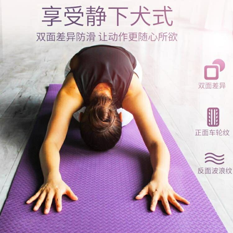 瑜伽墊無味tpe男女防滑有氧運動健身墊初學者加寬加厚瑜珈三件套HM   秋冬新品特惠