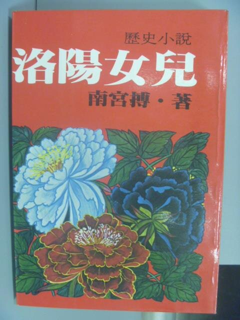 【書寶二手書T1/一般小說_OLH】洛陽女兒_南宮搏