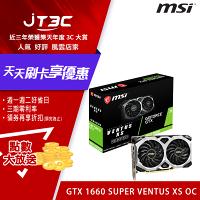 樂探特推好評店家推薦到msi 微星 GeForce GTX 1660 SUPER VENTUS XS OC 顯示卡(4719072681852)就在JT3C推薦樂探特推好評店家