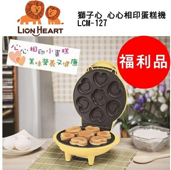 (福利品)【獅子心】心心相印蛋糕機/點心機/鬆餅機LCM-127 保固免運-隆美家電