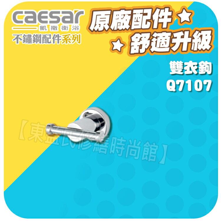 Caesar凱薩衛浴 雙衣鉤 Q7107 不銹鋼浴室配件系列【東益氏】浴巾環 置物架 衛生紙架 香皂盤
