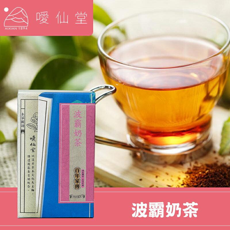 【噯仙堂本草】波霸奶茶-頂級漢方草本茶(沖泡式) 16包