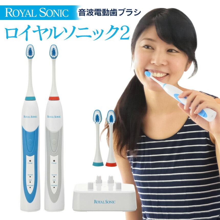 日本樂天熱銷款 ROYALSONIC2  / 電動牙刷組 / 76299-1。1色。(5800*1.61)日本必買 日本樂天代購。滿額免運 0